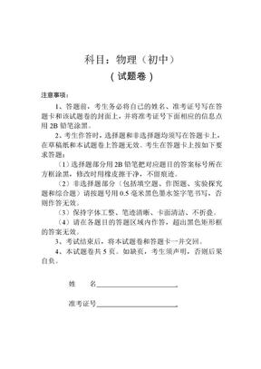 湖南省张家界市2018年中考物理试题(word版,含答案).doc