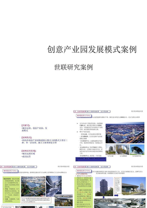 创意产业园发展模式案例.ppt
