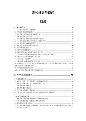 辅导员笔试面试工作100例(辅导员应聘必备).doc
