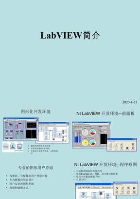 LabVIEW简介.ppt