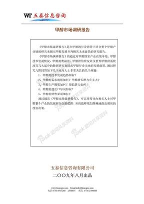 甲醇市场调研报告.doc