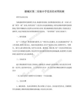 党员结对帮扶困难学生活动方案.doc
