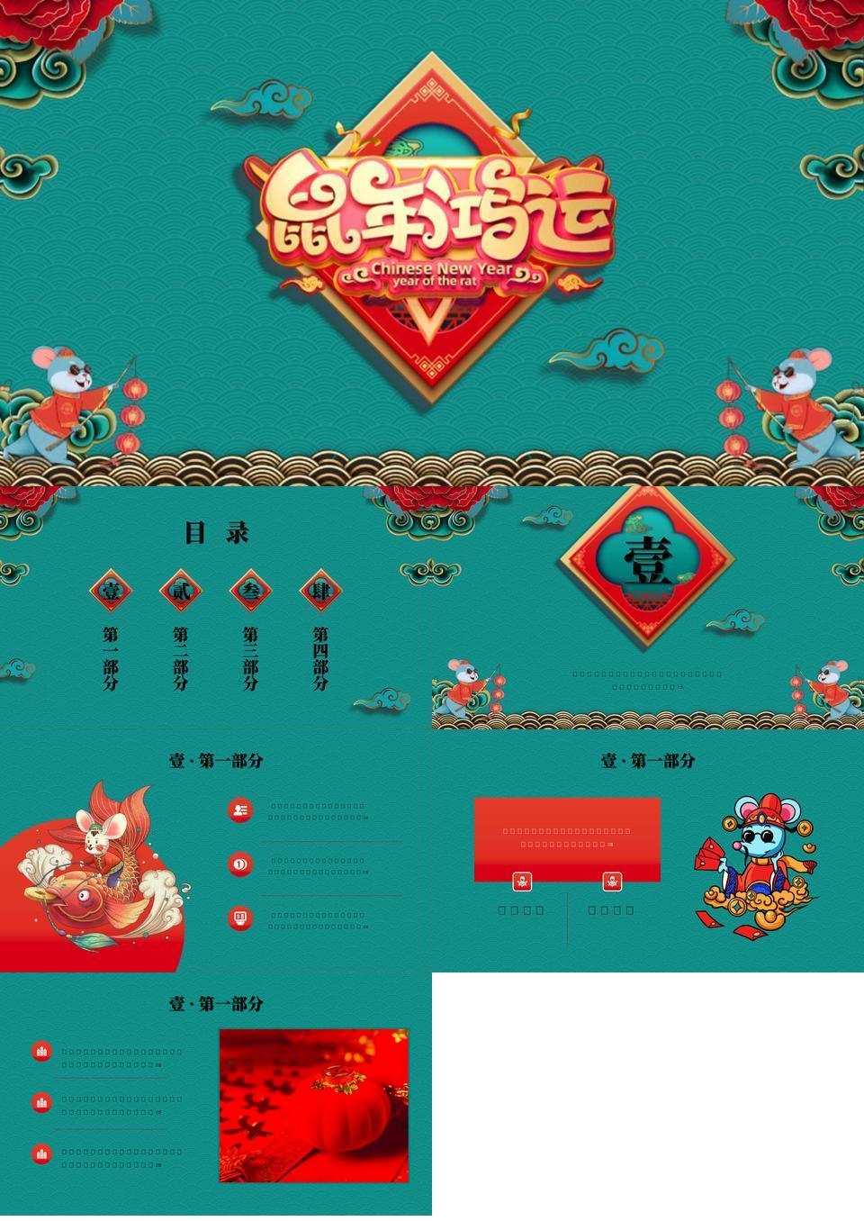 复古中国风鼠年鸿运春节模板.pptx