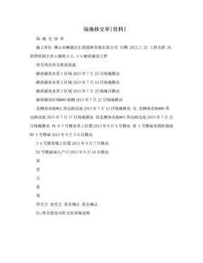 场地移交单[资料].doc