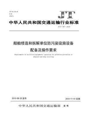 JTT 787-2010 船舶修造和拆解单位防污染设施设备配备及操作要求.doc