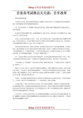 申论热点之公车改革.doc