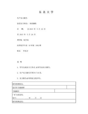 本钢生产实习报告.doc