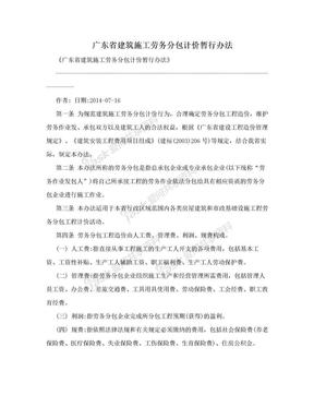 广东省建筑施工劳务分包计价暂行办法.doc
