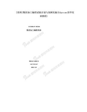 [资料]数控加工编程试验计划与案例实施(Edgecam清华实训教程).doc