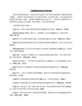工商管理专业的论文参考文献.docx