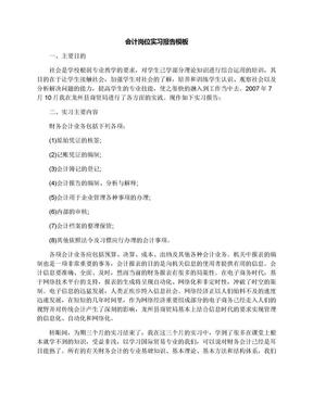 会计岗位实习报告模板.docx