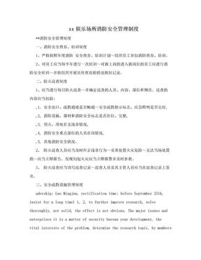 xx娱乐场所消防安全管理制度.doc