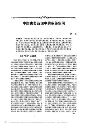 中国古典诗词中的审美空间.pdf