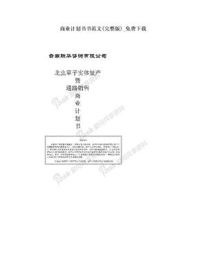 商业计划书书范文(完整版)_免费下载.doc