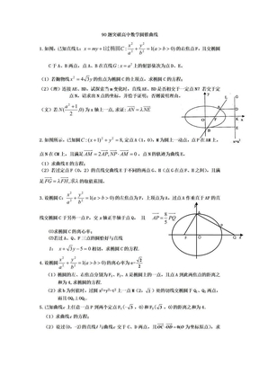 90题突破高中数学圆锥曲线.doc