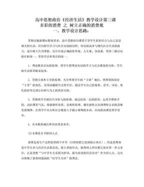 高中思想政治经济生活教学设计第三课.doc