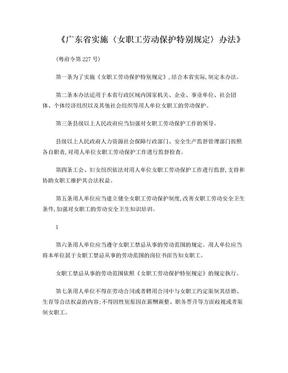 《广东省实施〈女职工劳动保护特别规定〉办法》(粤府令第227号).doc