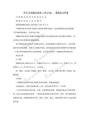 学生会国旗仪仗队工作计划...【精选文档】.doc
