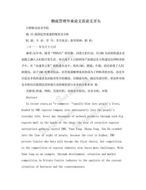 物流管理毕业论文范论文开头.doc