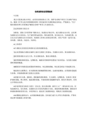仓库消防安全管理制度.docx