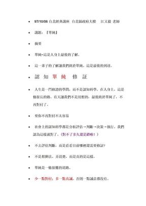 论单纯——江又毅.doc