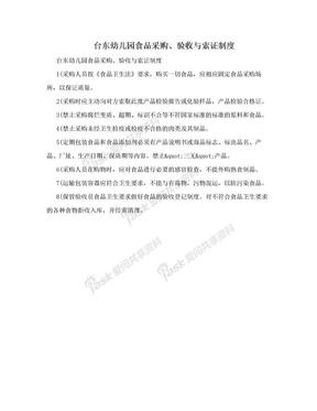 台东幼儿园食品采购、验收与索证制度.doc
