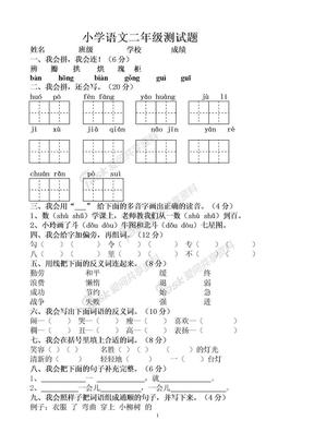 二年级语文试题.doc