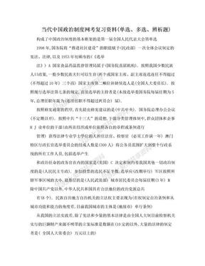 当代中国政治制度网考复习资料(单选、多选、辨析题).doc