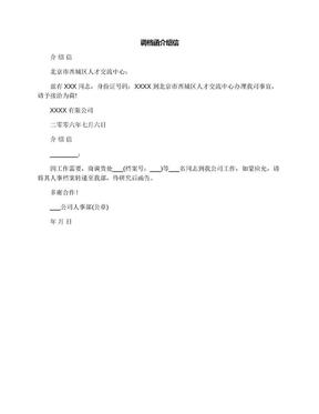 调档函介绍信.docx