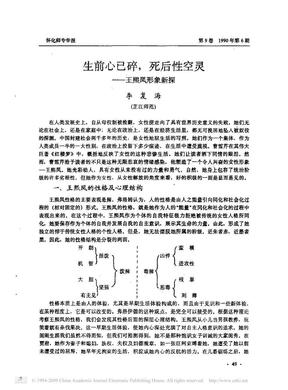 生前心已碎_死后性空灵_王熙凤形象新探.pdf
