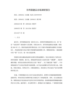 补钙保健品市场调研报告.doc