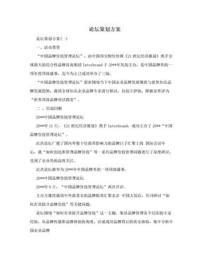 论坛策划方案.doc
