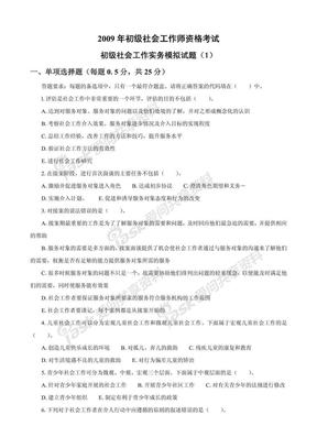 初级社会工作实务模拟试题.pdf