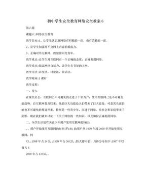 初中学生安全教育网络安全教案6.doc