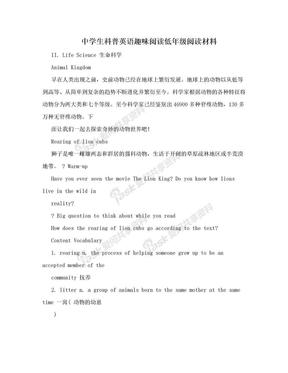 中学生科普英语趣味阅读低年级阅读材料.doc