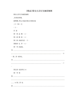 [精品]保安人员行为规范细则.doc