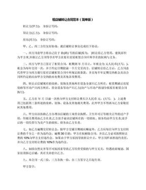 租店铺转让合同范本(简单版).docx