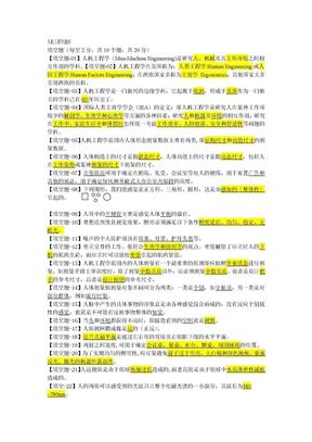 人机工程学试题及答案.doc