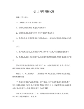 QC上岗培训考核试题.doc