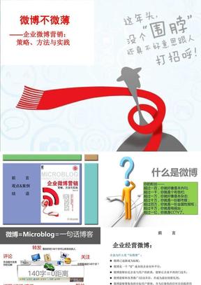 企业微博营销:策略、方法与实践.ppt