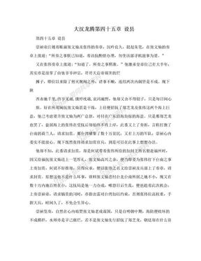 大汉龙腾第四十五章 设县.doc