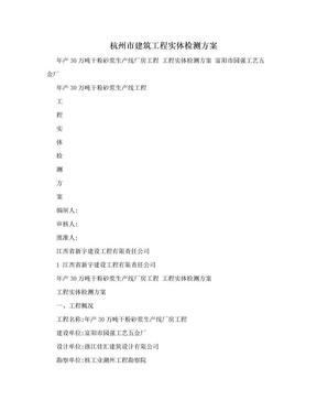 杭州市建筑工程实体检测方案.doc