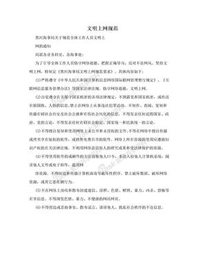 文明上网规范.doc