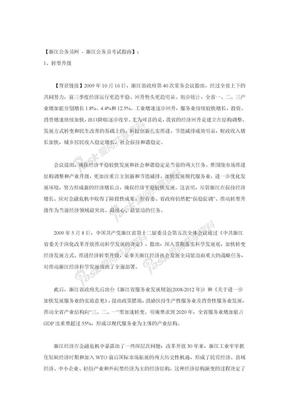 2011浙江公务员考试申论热点之经济篇.doc