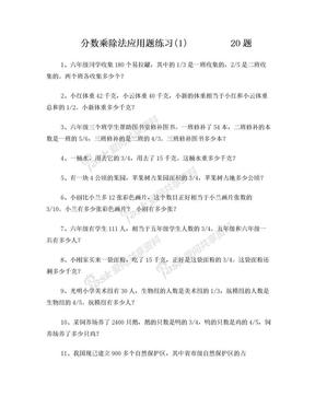 五年级数学分数应用题100题.doc