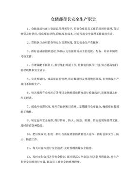 仓储部部长安全生产职责.doc