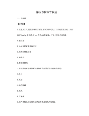 神经病学题库(第五讲  脑血管疾病).doc