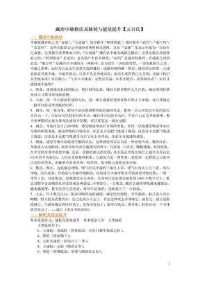 藏密中脉修法.doc