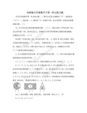 西师版五年级数学下第一单元练习题.doc