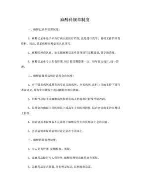 县医院麻醉科规章制度.doc